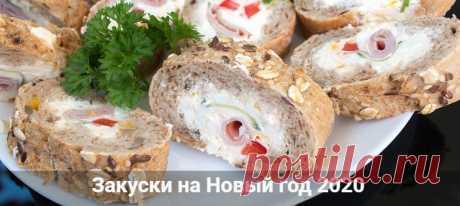 Закуски на Новый 2020 год Крысы: рецепты с фото простые и вкусные Закуски для новогоднего стола на Новый год 2020 Крысы. Вкусные рецепты приготовления холодных и горячих закусок на праздник. Быстрые, рыбные.
