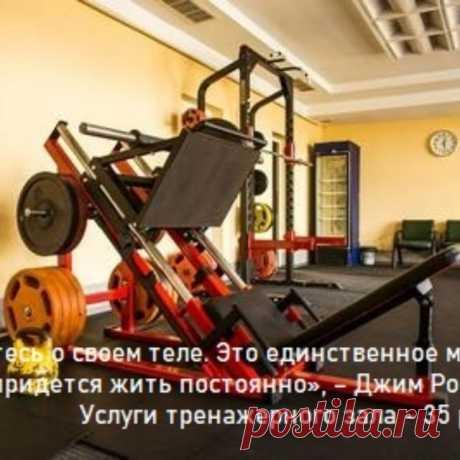 Photo by РСК Олимпийский in РСК «Олимпийский». May be an image of indoor and text that says '>, -джим POH. услуги тренажерного зала -35 руб/час'.