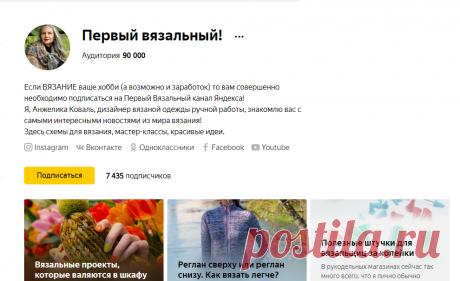 Первый вязальный! | Яндекс Дзен