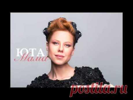 Юта - Мама - YouTube