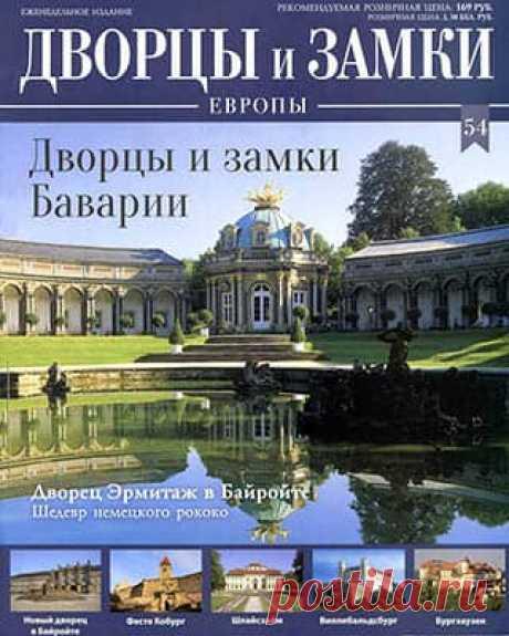 Дворцы и замки Европы №54 (2020) | Скачать журнал и читать онлайн