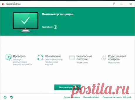 Kaspersky Free - Бесплатный антивирус Касперского.