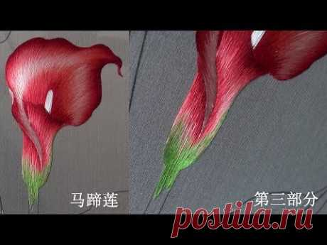 Hand embroidery chinese suzhou embroidery Calla Lily(3)