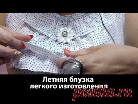 (2) Показ готового изделия Летняя блузка с легкой технологией пошива Необработанные края срезов и оборок - YouTube