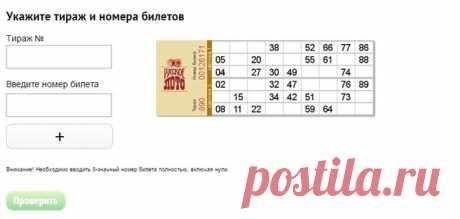 (stoloto) «Русское лото» №1195 тираж - проверить билет по номеру, 3сентября2017года — Блог — FinCake