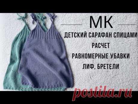 Детское платье спицами МК // Десткий сарафан спицами