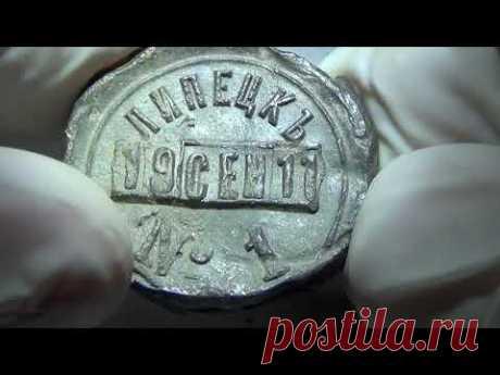 Старая свинцовая пломба, А 434 - YouTube Липецкъ