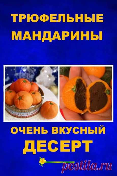Трюфельные мандарины | Бабушкины секретики