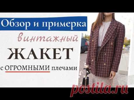 Шью сама ЖАКЕТ с ОБЪЁМНЫМИ плечами/Обзор и примерка