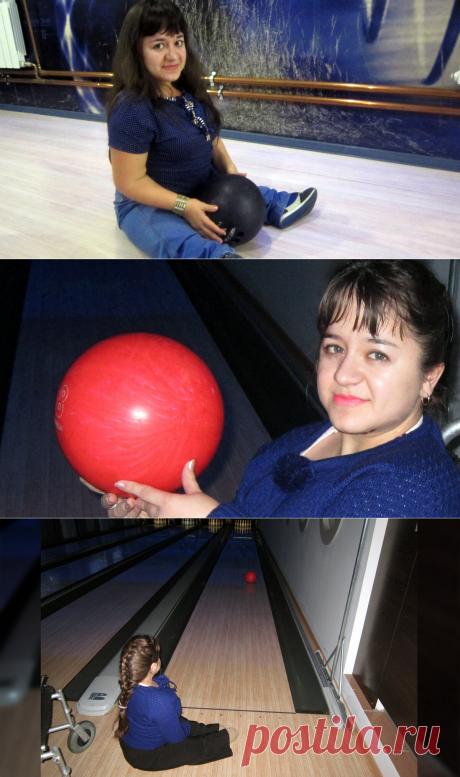 Инвалид рассказывает, как училась играть в боулинг. Как стыдилась того, что приходится играть сидя на полу и что из этого получилось.