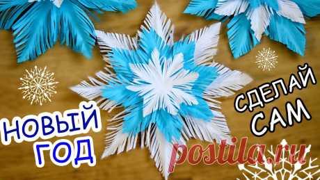 СНЕЖИНКИ - ПУШИНКИ из бумаги / Новогодние УКРАШЕНИЯ Приближается Новый Год! Мы с Вами должны быть готовы и знать несколько интересных идей, чтобы с легкостью украсить любое помещение и создать праздничное наст...
