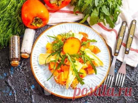 Салат с хурмой и сыром Бри — рецепт с фото пошагово. Очень вкусное и колоритное блюдо, которое вы обязательно должны попробовать!