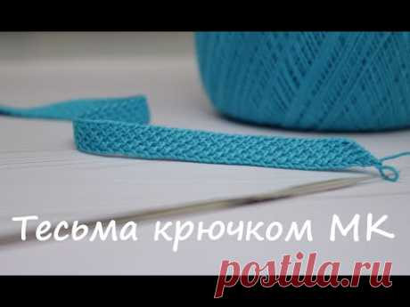 Ленточное кружево ТЕСЬМА шнур вязание крючком  How to Crochet Ribbon Tape Tutorial