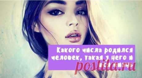Какого числа родился человек, такая у него и вся жизнь | Pofu.ru - Всё обо всём!