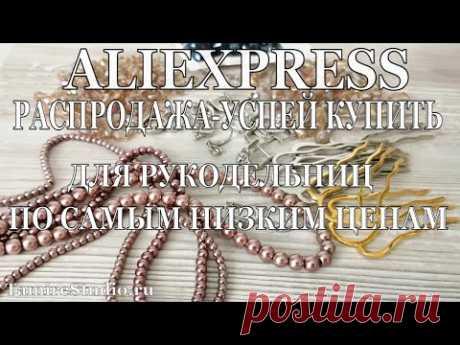 АЛИЭКСПРЕСС-Товары для рукоделия БОЛЬШАЯ РАСПРОДАЖА Успей купить по очень низким ценам✨TamireStudio✨