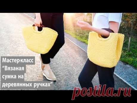 Вязаная сумка с деревянными ручками из шнура или трикотажной пряжи