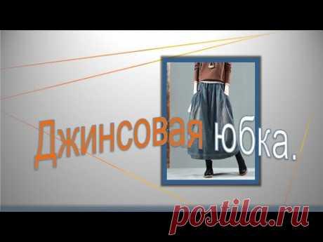 Джинсовая юбка на осень .Denim skirt for autumn.