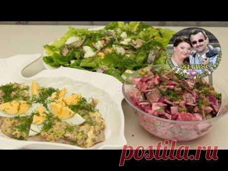 3 вкуснейших салата на ПРАЗДНИЧНЫЙ СТОЛ  Это что то.  Замена СЕЛЕДКИ ПОД ШУБОЙ