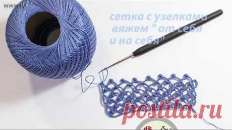 Как вязать ровно и красиво Сетка с узелками Ирландское кружево регулярная сетка  Вяжем по схемам