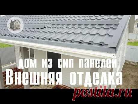 Обзор внешней отделки дома из сип панелей, 57м2, Донское