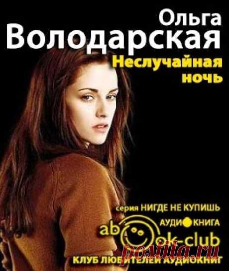 Володарская Ольга - Неслучайная ночь. Слушать аудиокнигу онлайн