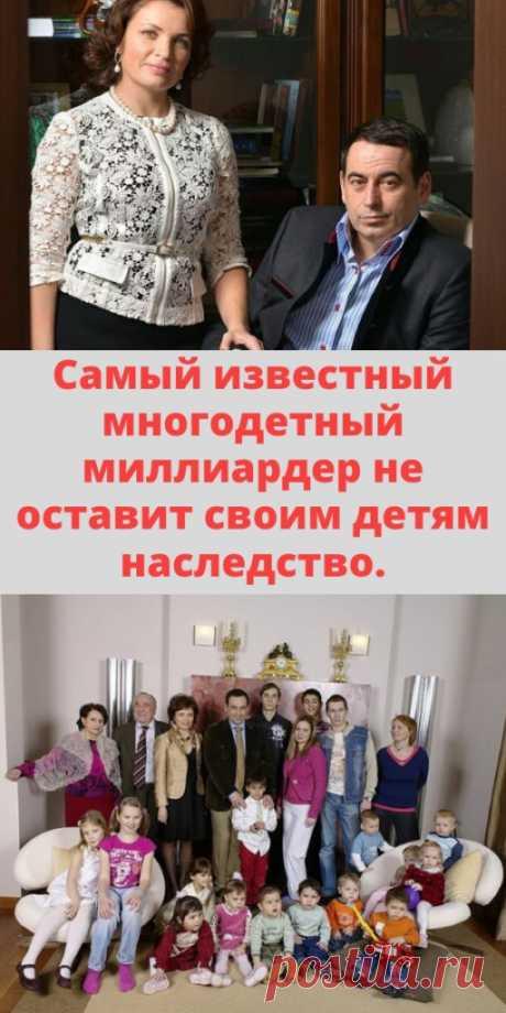 Самый известный многодетный миллиардер не оставит своим детям наследство. - My izumrud