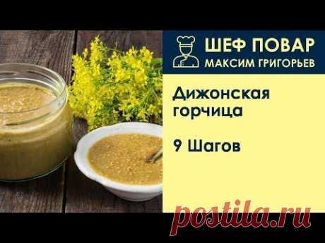 Дижонская горчица . Рецепт от шеф повара Максима Григорьева