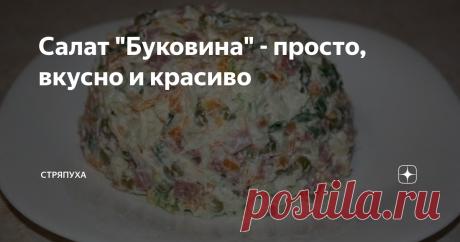 """Салат """"Буковина"""" - просто, вкусно и красиво этот салат украсит любой стол, а приготовить его сможет любая хозяйка, потратив на него минимум средств и времени"""