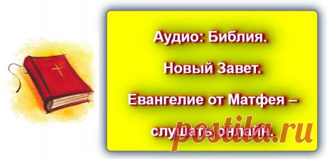 📖 Аудио: Библия. Новый Завет. Евангелие от Матфея – слушать онлайн. https://blog-citaty.blogspot.com  #цитата #цитаты #христианство #Blog_citaty