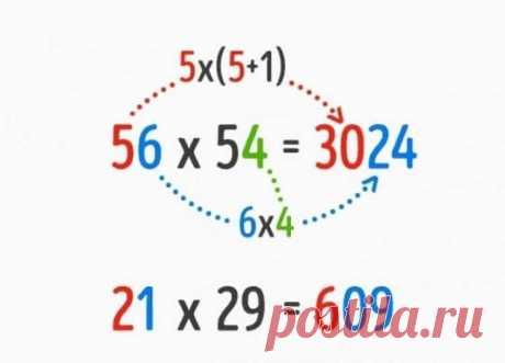 9 математических трюков, которым вас не научат в школе Математика уже не кажется такой сложной | Золотые посты