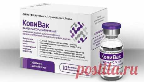 КовиВак где можно привиться (сделать прививку) от коронавируса