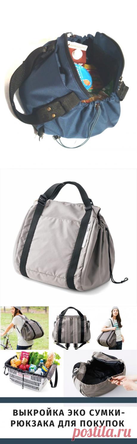 Выкройка эко сумки-рюкзака для покупок, прогулок и поездок. Подробное пошаговое описание пошива. - Шьем сумки Легко и Просто!