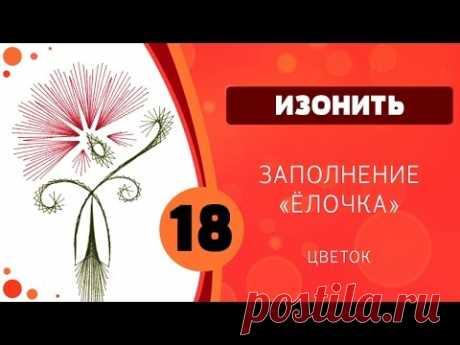 Изонить 18 - Цветок