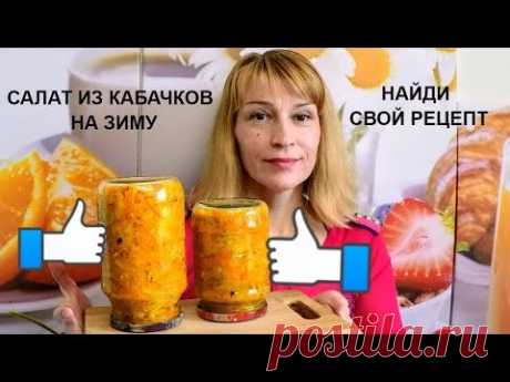 La ensalada de los calabacines para el invierno la receta simple sabrosa del acopio - YouTube