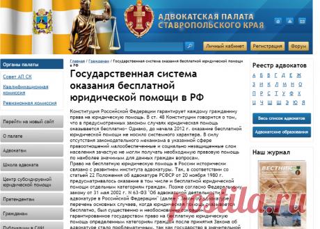 Государственная система оказания бесплатной юридической помощи в РФ