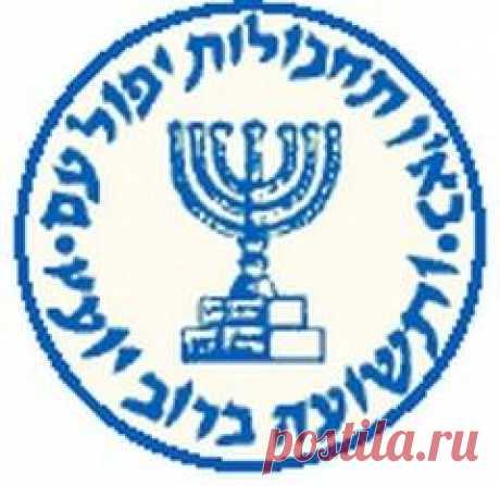 Сегодня 01 апреля в 1951 году В Израиле создана служба внешней разведки «Моссад»