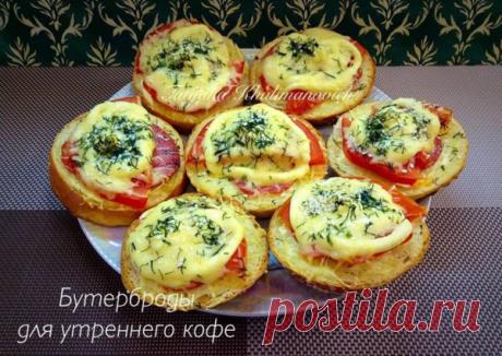 Бутерброды для утреннего кофе | Cookpad рецепты | Яндекс Дзен