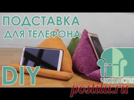 Подставка для телефона своими руками, DIY / ЧехолСПБ