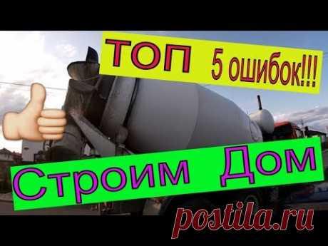 Основные ошибки при строительстве Частного Дома!!!/ Строим загородный дом без ошибок!!! - YouTube