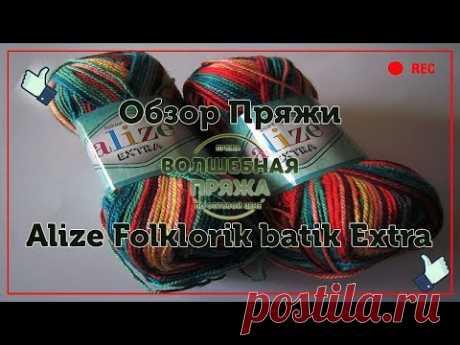 Обзор пряжи Alize Folklorik batik Extra