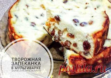 (5) Творожная запеканка в мультиварке - пошаговый рецепт с фото. Автор рецепта Савельева Яна . - Cookpad