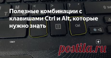 Полезные комбинации с клавишами Ctrl и Alt, которые нужно знать