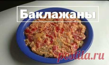 Баклажаны быстро и вкусно. Баклажаны-это простая и вкусная закуска, которая украсит и праздничный стол, а можно готовить хоть каждый день к ужину. Баклажаны или синенькие, отлично сочетаются с мясом и другими овощами.