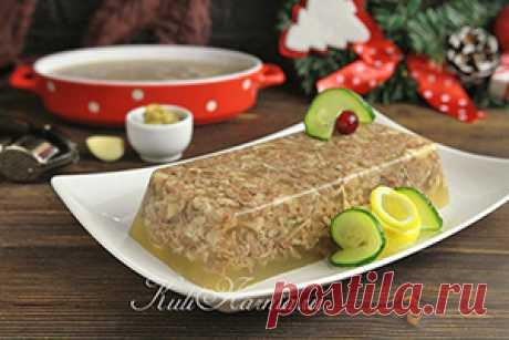Холодец из говядины и свиных ножек — рецепт приготовления Холодец из говядины — традиционное новогоднее блюдо, издавна украшающее праздничные столы. Представялем подробный рецепт с фото.
