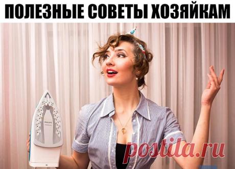 Чудесные хитрости для хозяек! (полезные советы для дома) » Женский Мир
