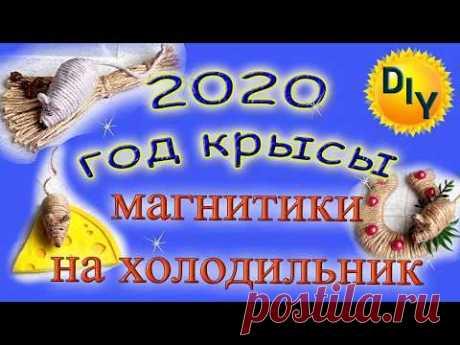 2020год - год крысы, магниты на холодильник с символом года из джута и не только. DIY/рукоделие