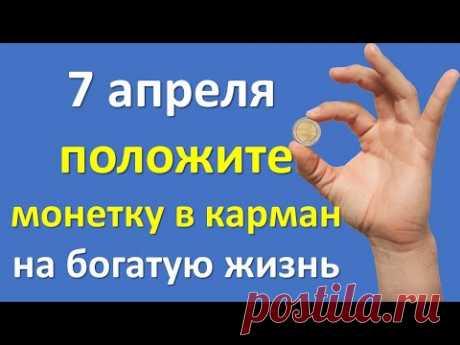 Только 7 апреля обязательно положите монетку в карман на богатую жизнь. Ритуалы на Благовещение