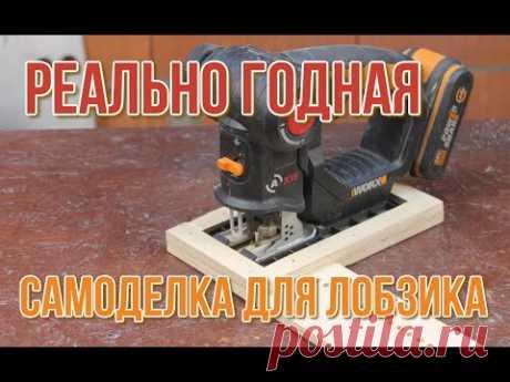 Самоделка для любого лобзика, как выпилить ровный круг электролобзиком - YouTube