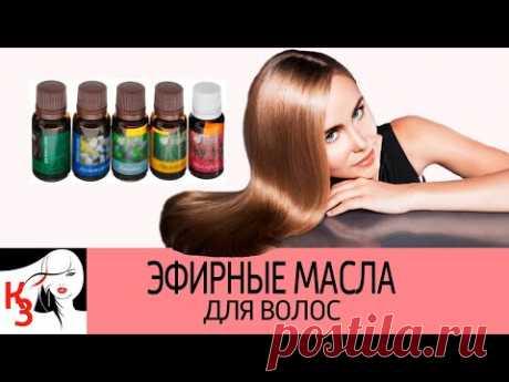 Топ 5 Эфирных масел для ухода за волосами