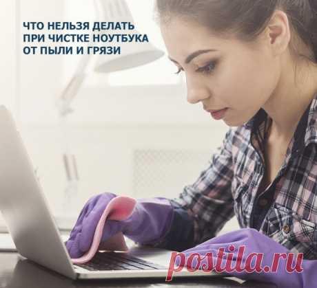 Запретные вещи при чистке ноутбука от пыли и грязи